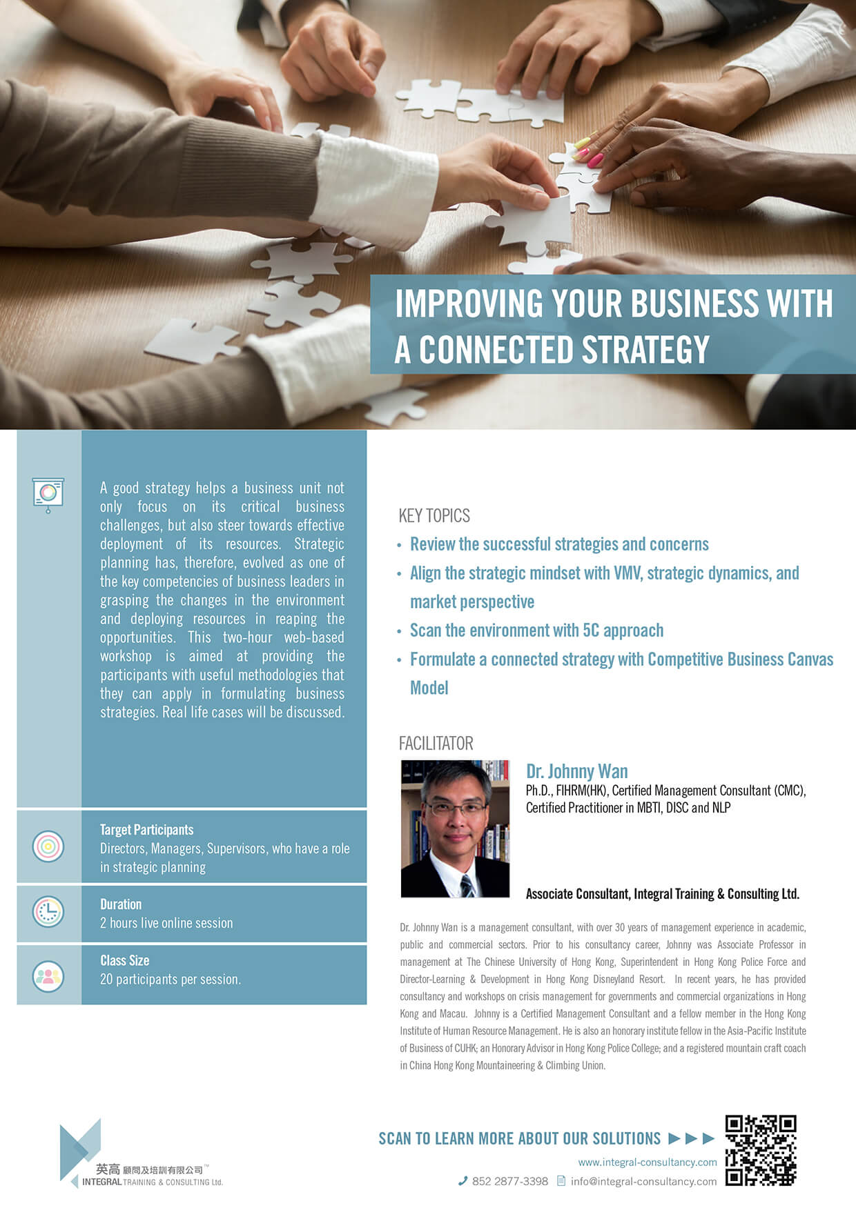 Improving your Business with a Connected Strategy